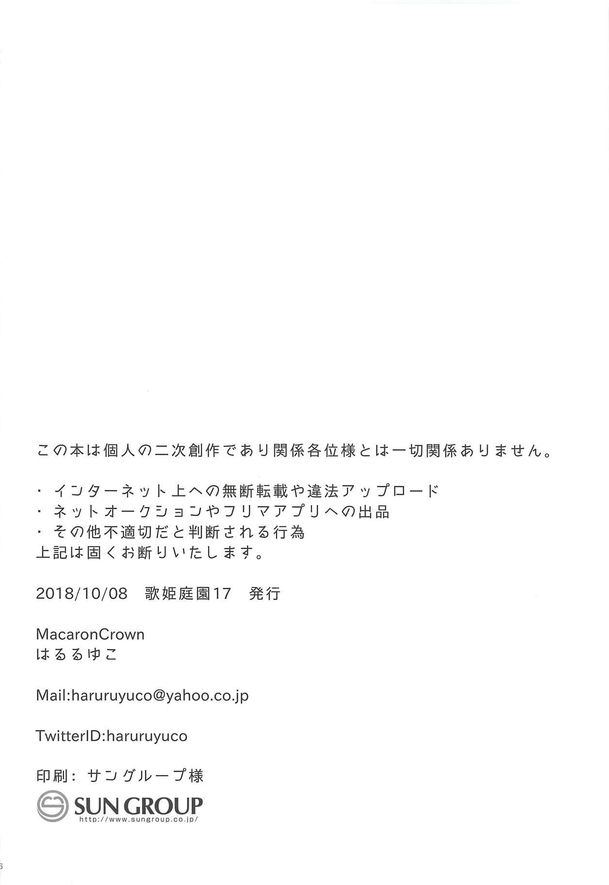 Ippai Chiyuki 25