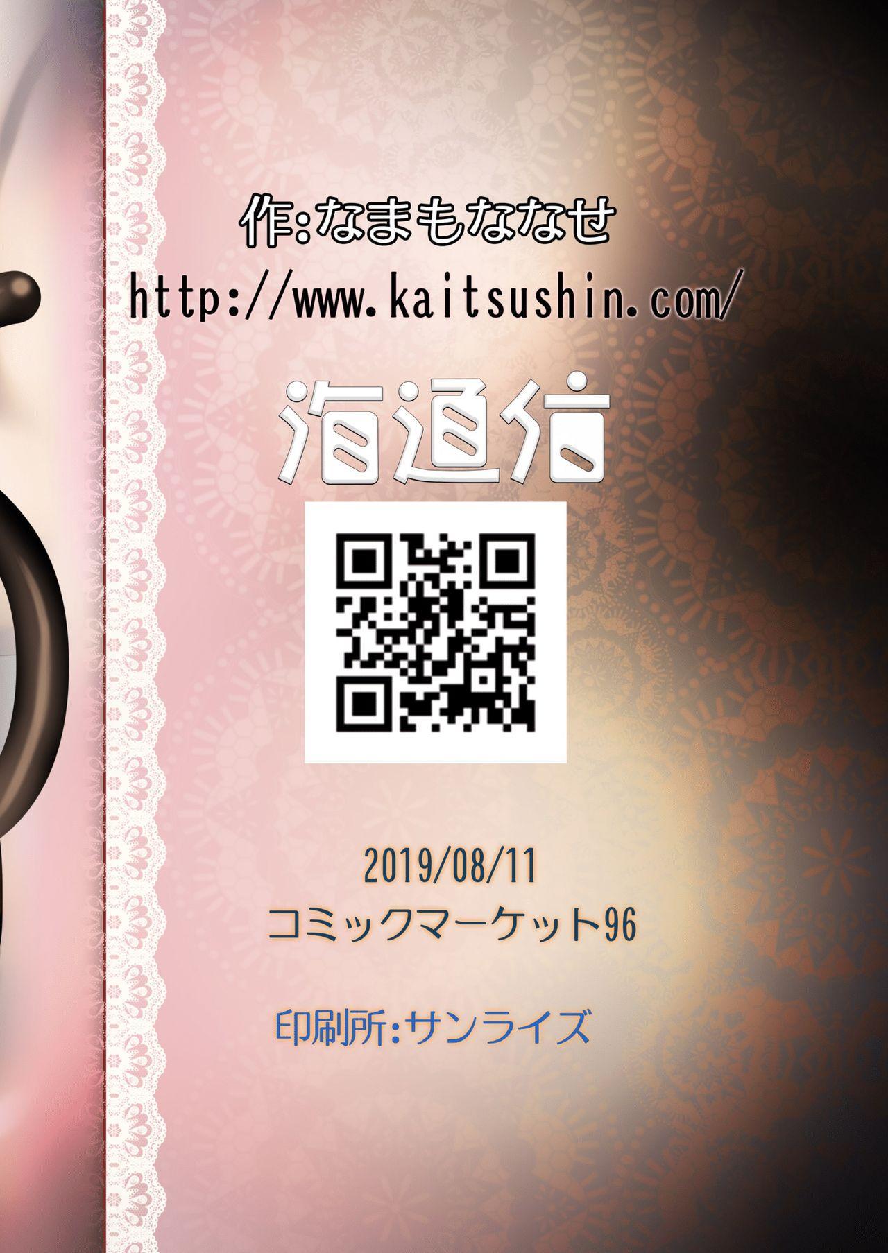 Kuroneko Himitsu Club 25