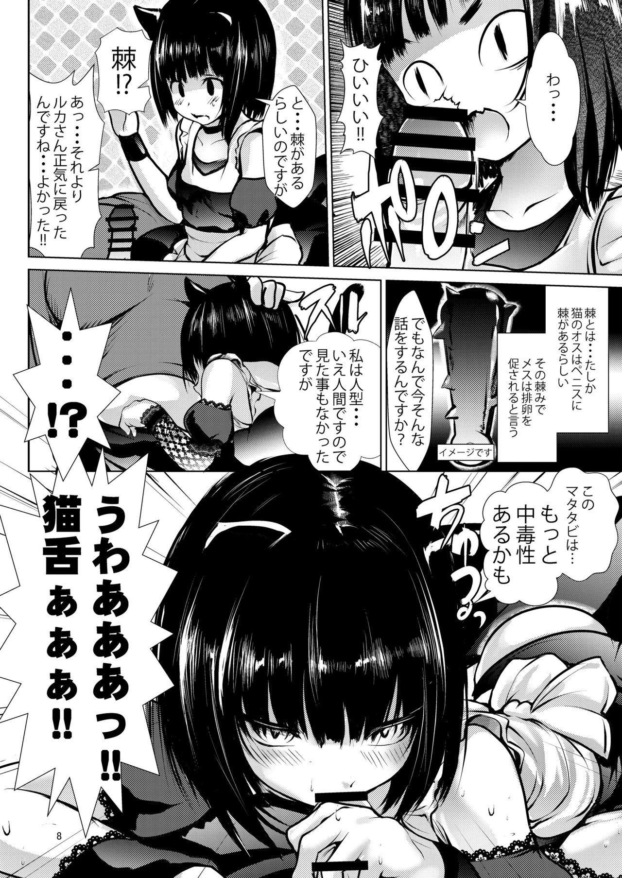 Kuroneko Himitsu Club 6