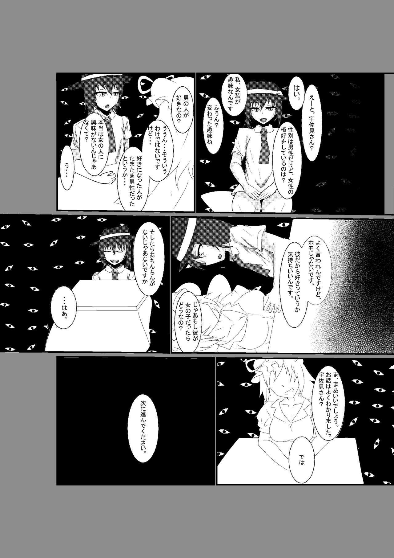 Cosplay Josou Danshi wa Schrodinger no Yume o Miru ka? 5