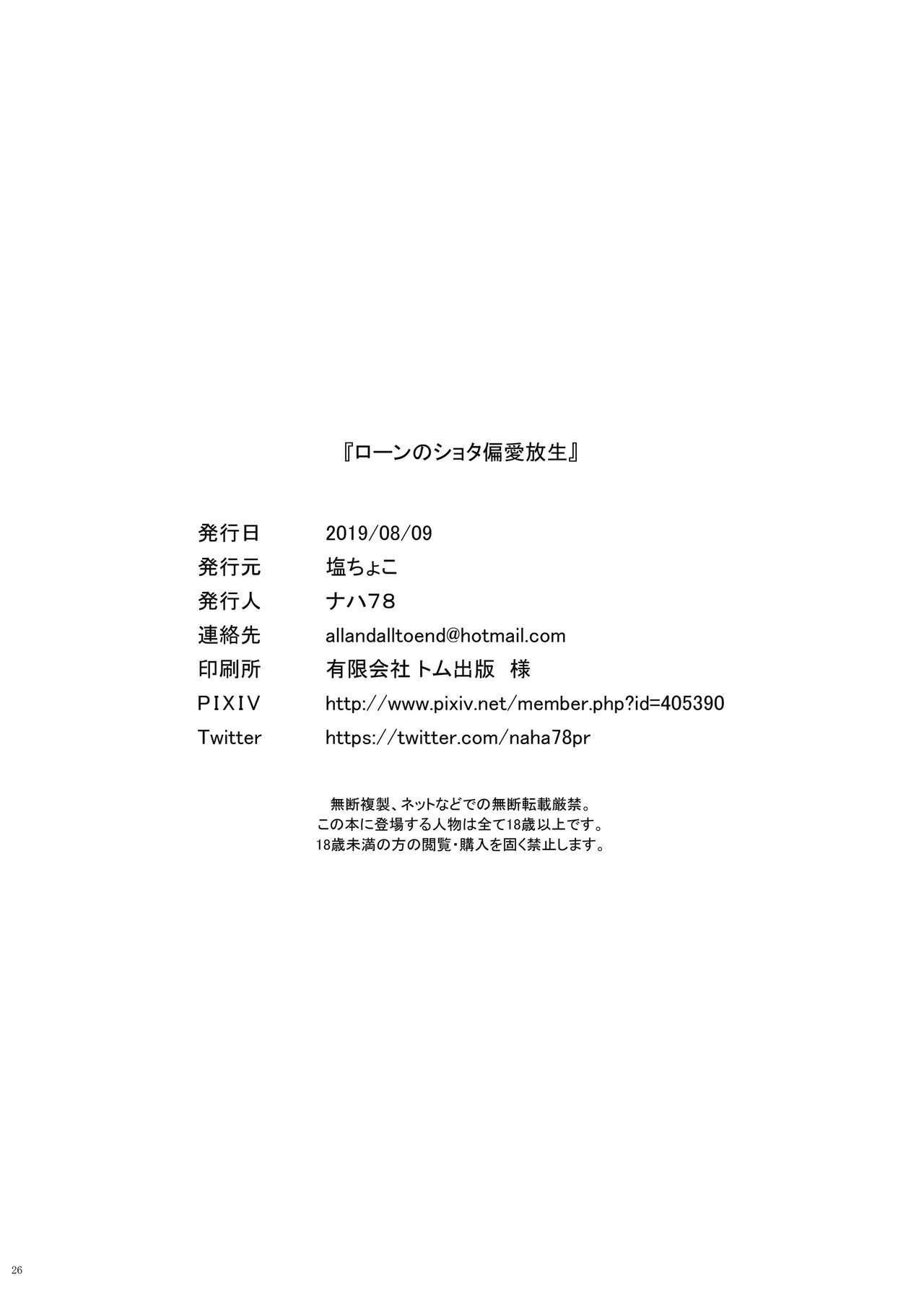 Roon no Shota Henai Houjou 25
