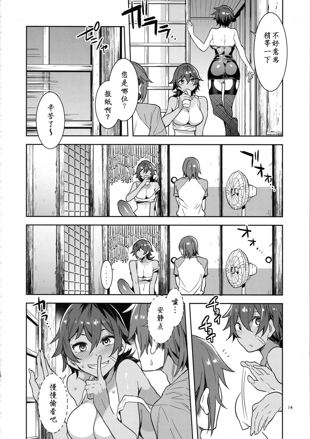 Teisou Kannen Zero no Onna Tomodachi no Haha 12