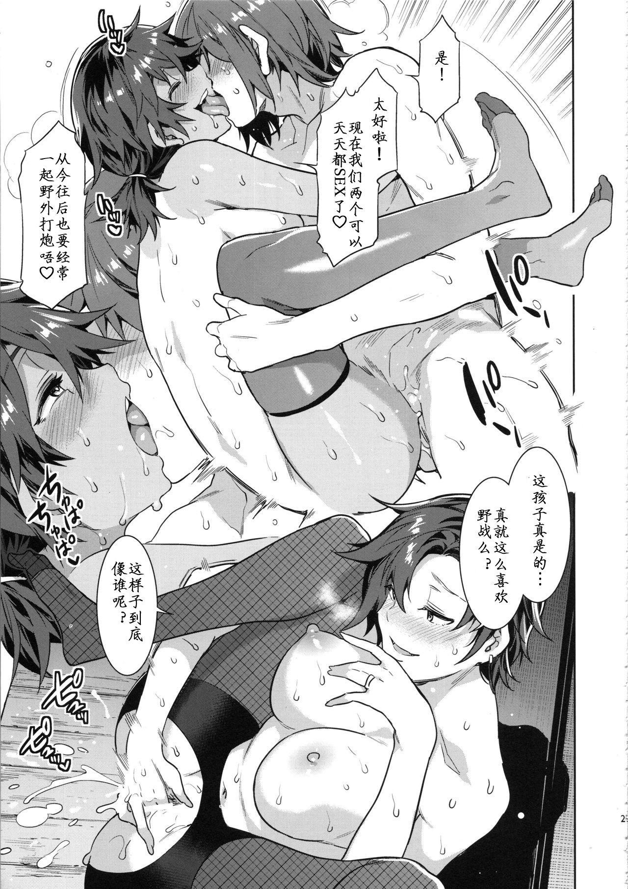 Teisou Kannen Zero no Onna Tomodachi no Haha 27