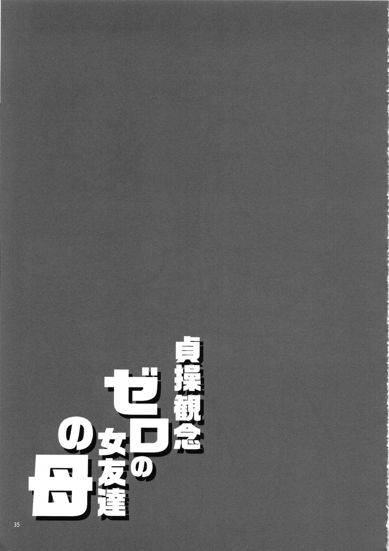 Teisou Kannen Zero no Onna Tomodachi no Haha 33