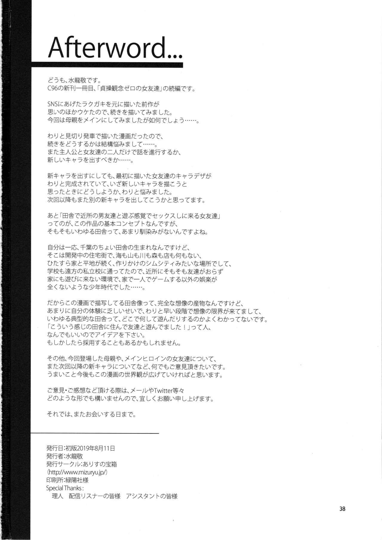 Teisou Kannen Zero no Onna Tomodachi no Haha 36