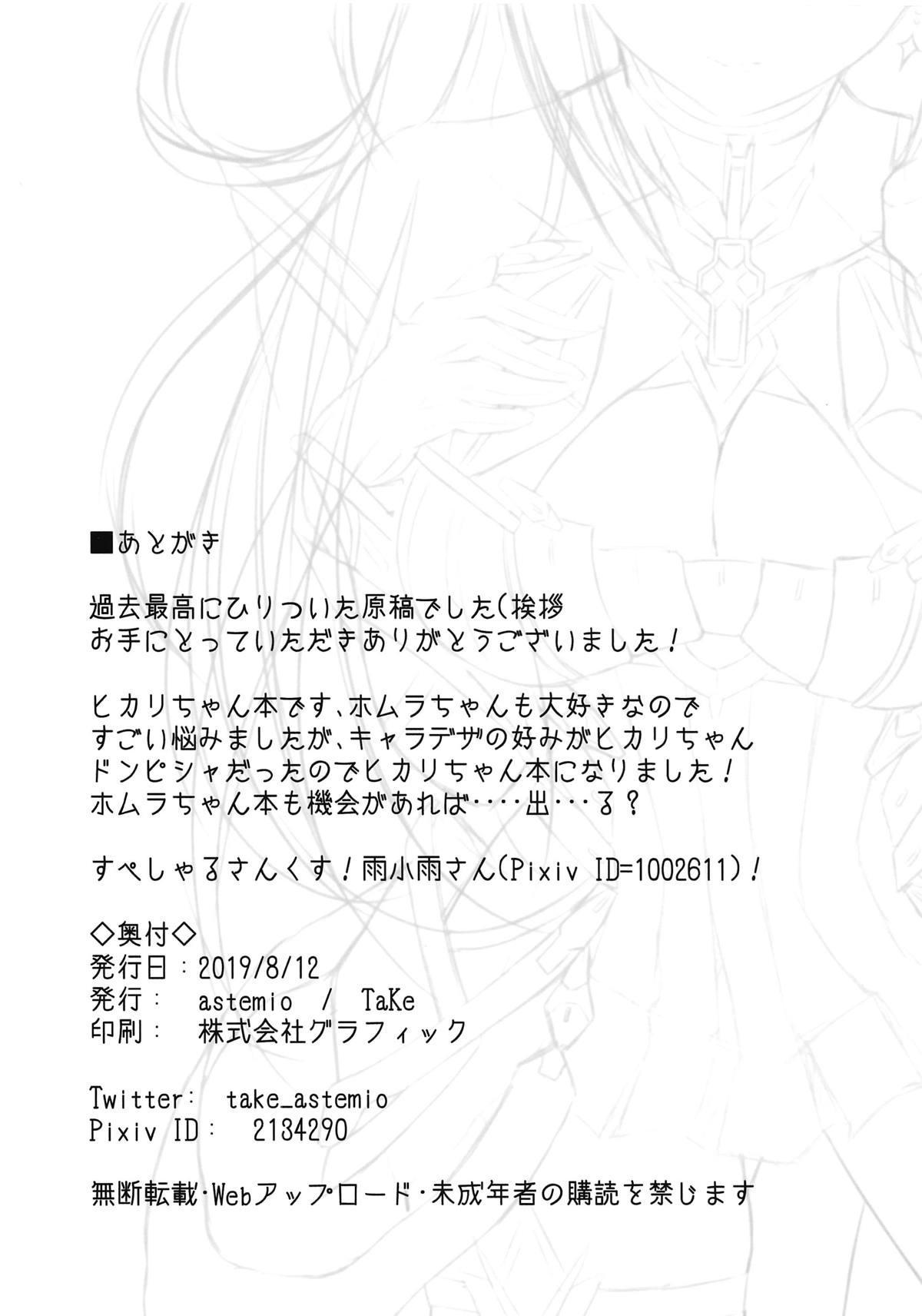 Seihai-san no Himegoto 12