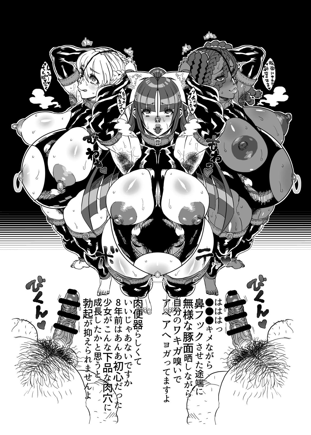 2018 Fuyu Copy 6