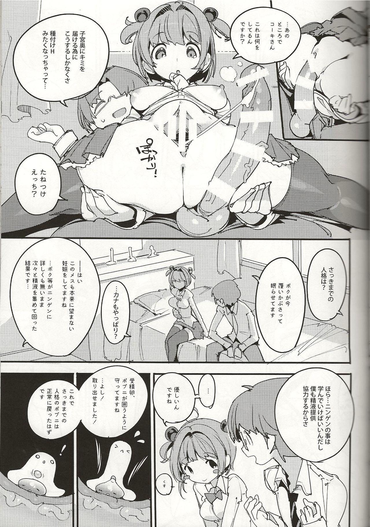 Popuni Kei Joshi Panic! Vol. 8 11
