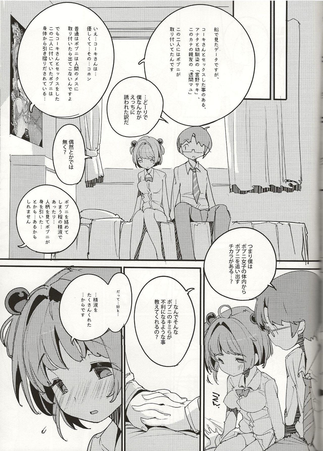 Popuni Kei Joshi Panic! Vol. 8 27