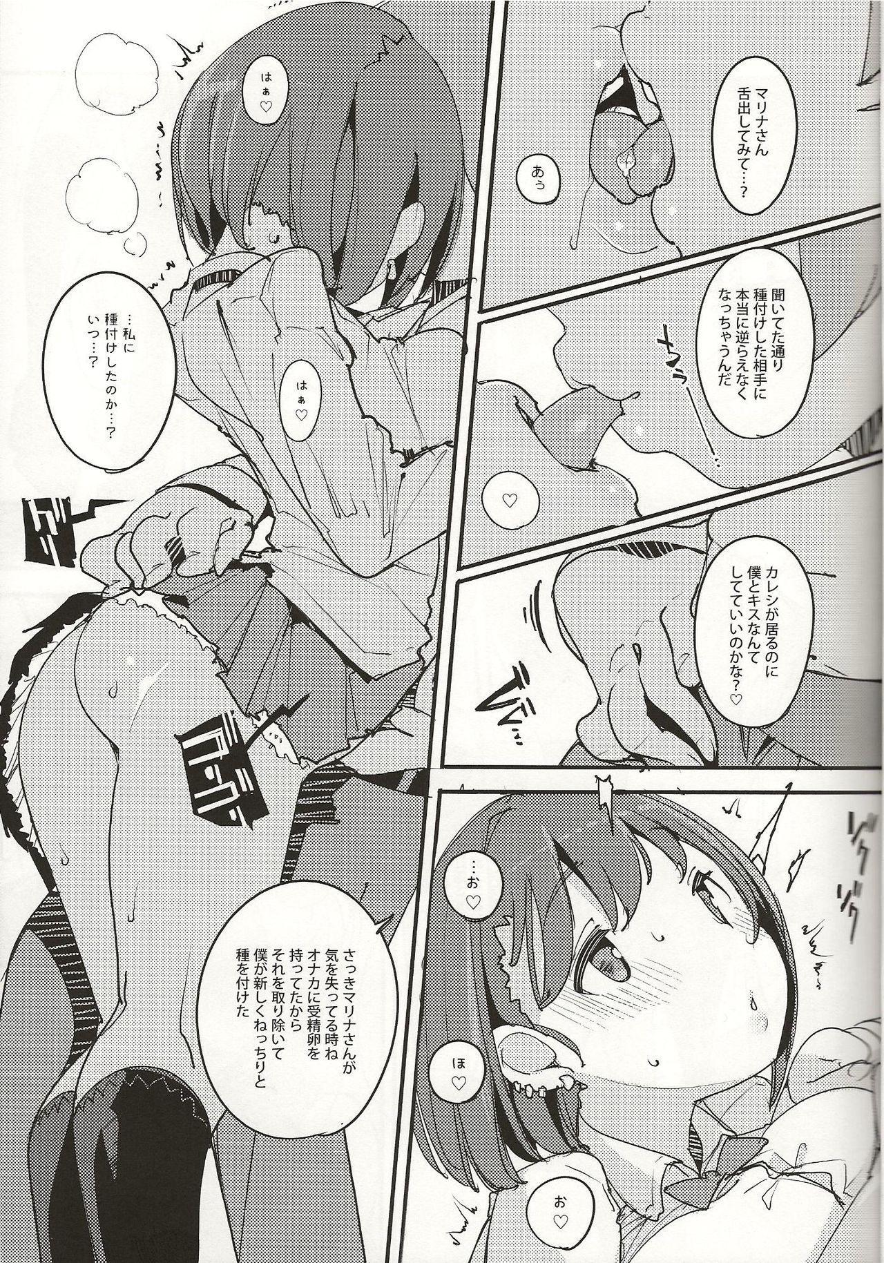 Popuni Kei Joshi Panic! Vol. 8 3