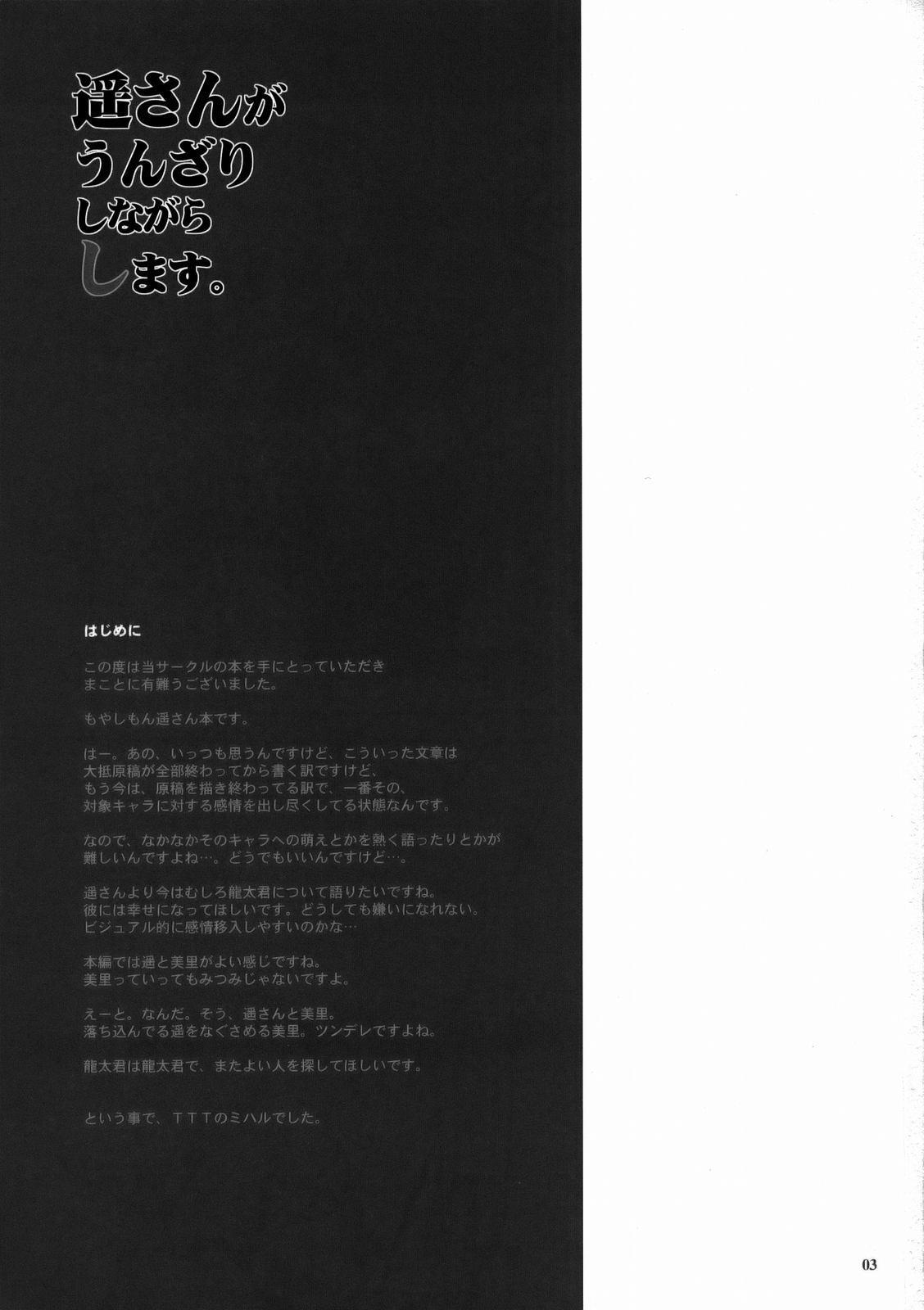 (C73) [TTT (Miharu)] Haruka-san ga Unzari Shinagara Shimasu. | Haruka-san is Fed Up. (Moyashimon) [English] [CopyOf] 1