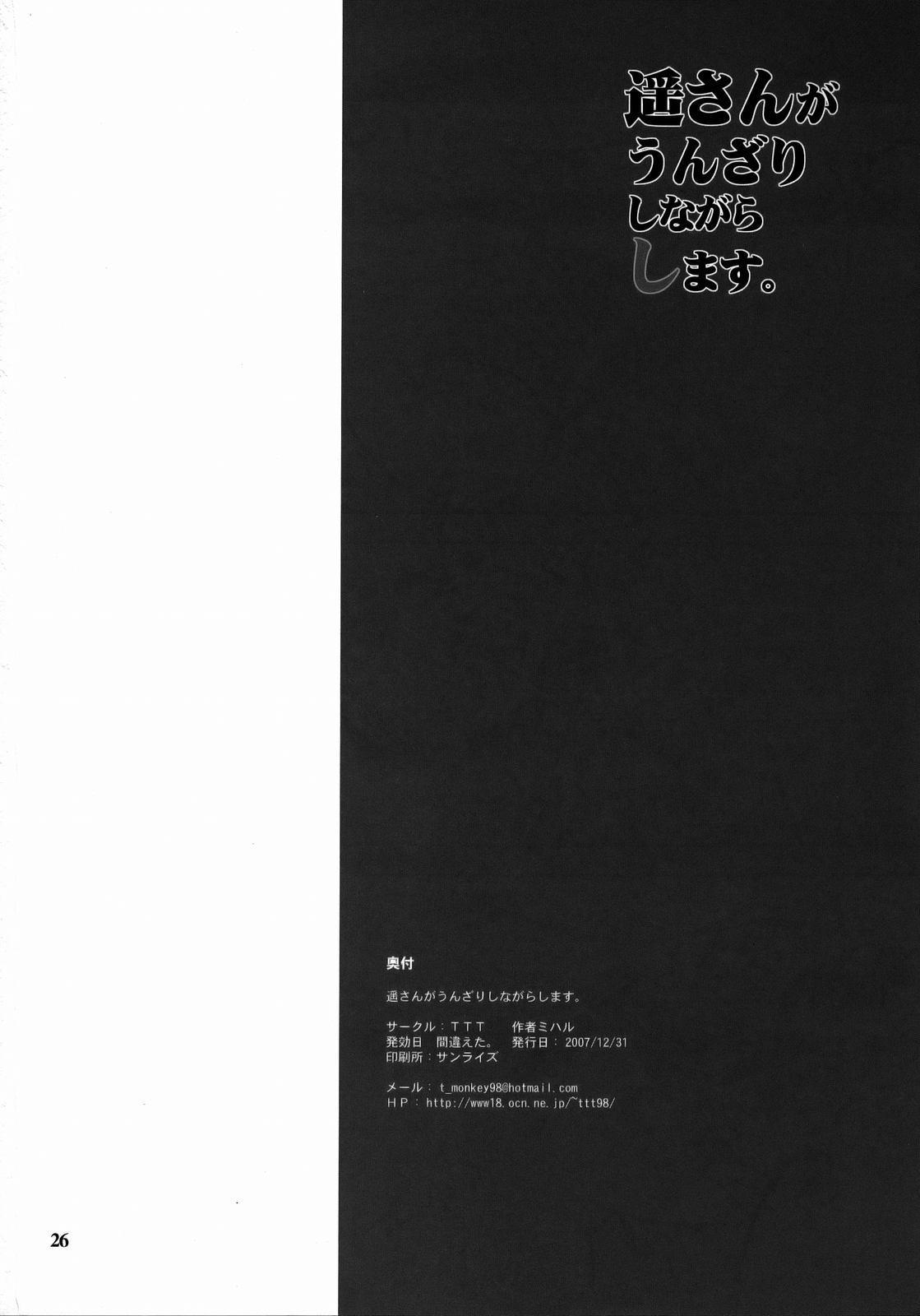 (C73) [TTT (Miharu)] Haruka-san ga Unzari Shinagara Shimasu. | Haruka-san is Fed Up. (Moyashimon) [English] [CopyOf] 24