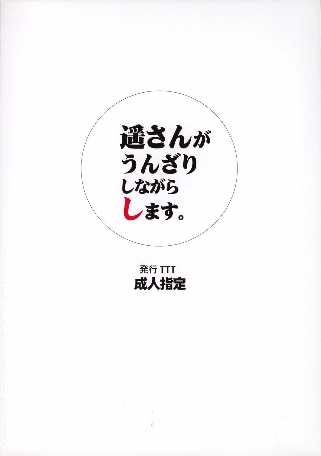 (C73) [TTT (Miharu)] Haruka-san ga Unzari Shinagara Shimasu. | Haruka-san is Fed Up. (Moyashimon) [English] [CopyOf] 25