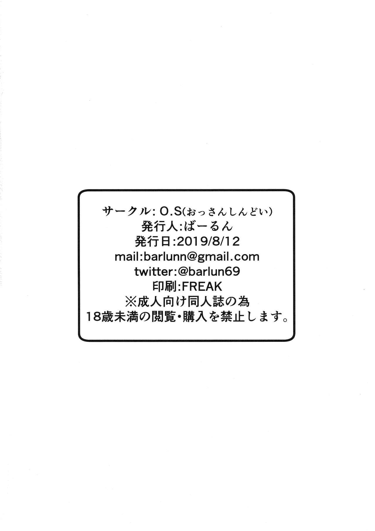 Waka-sama to Maid 21
