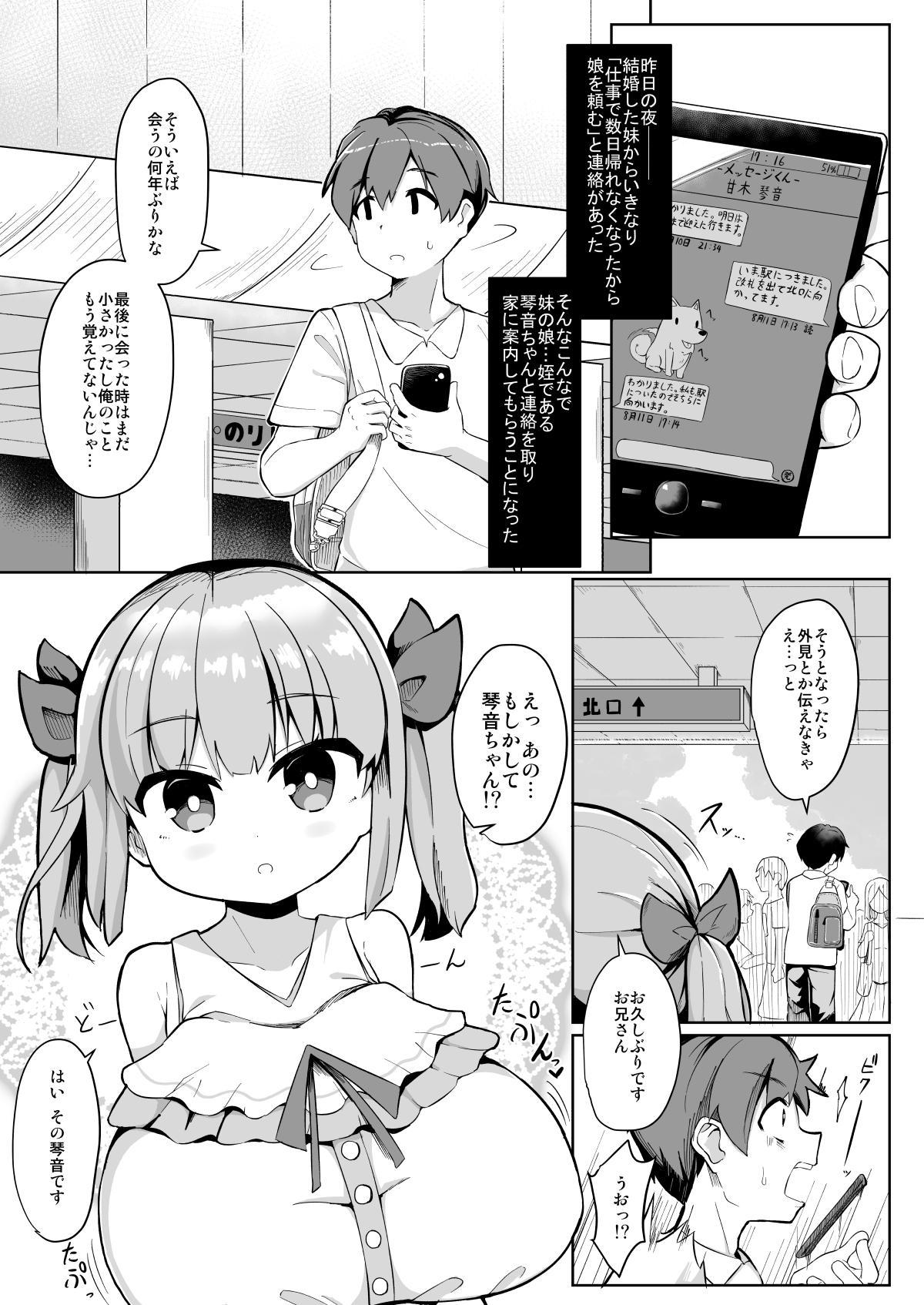Hisashiburi ni Atta Imouto no Musume ga Kyonyuu de Osumashiya-san ni Nattemashita. 2