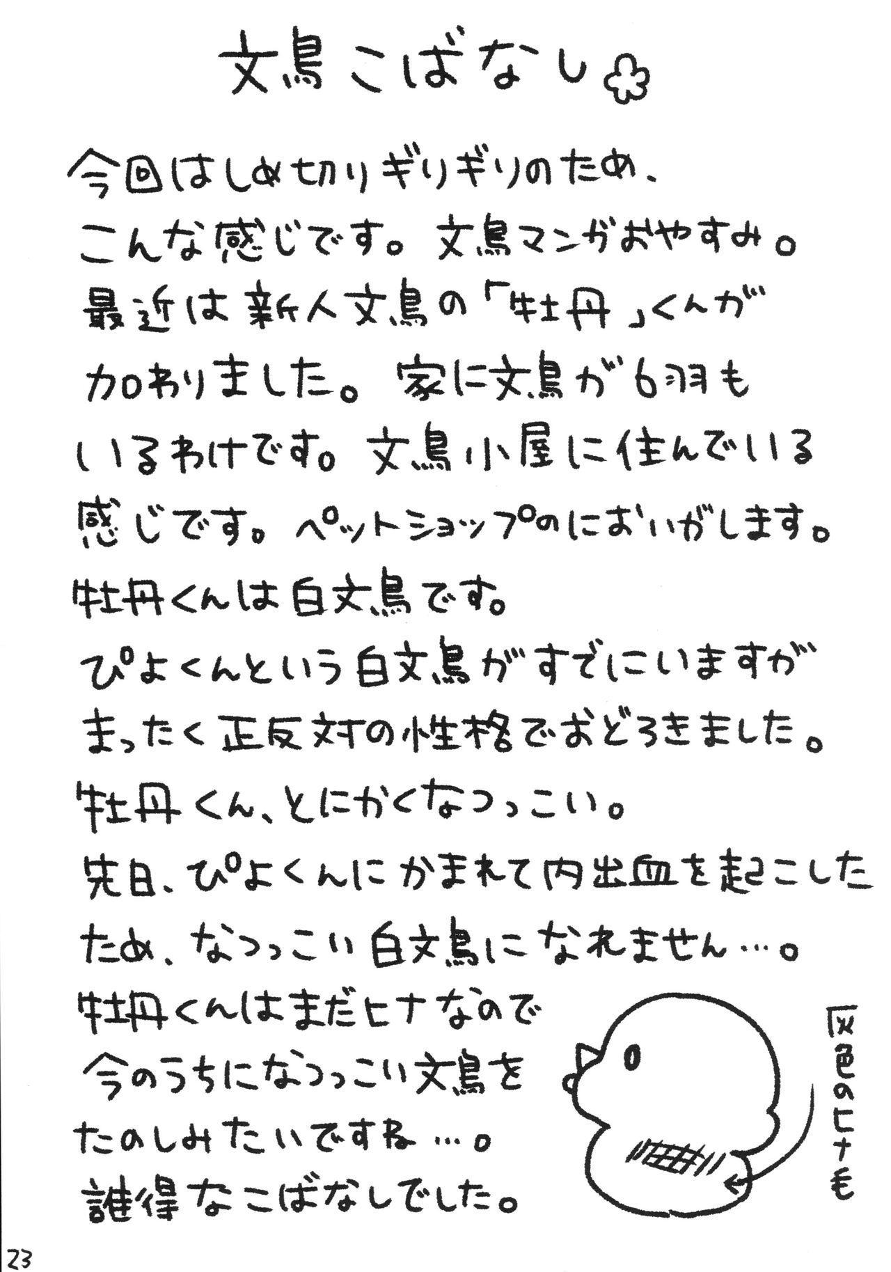 Shota ga Tame ni Bel wa Naru 22