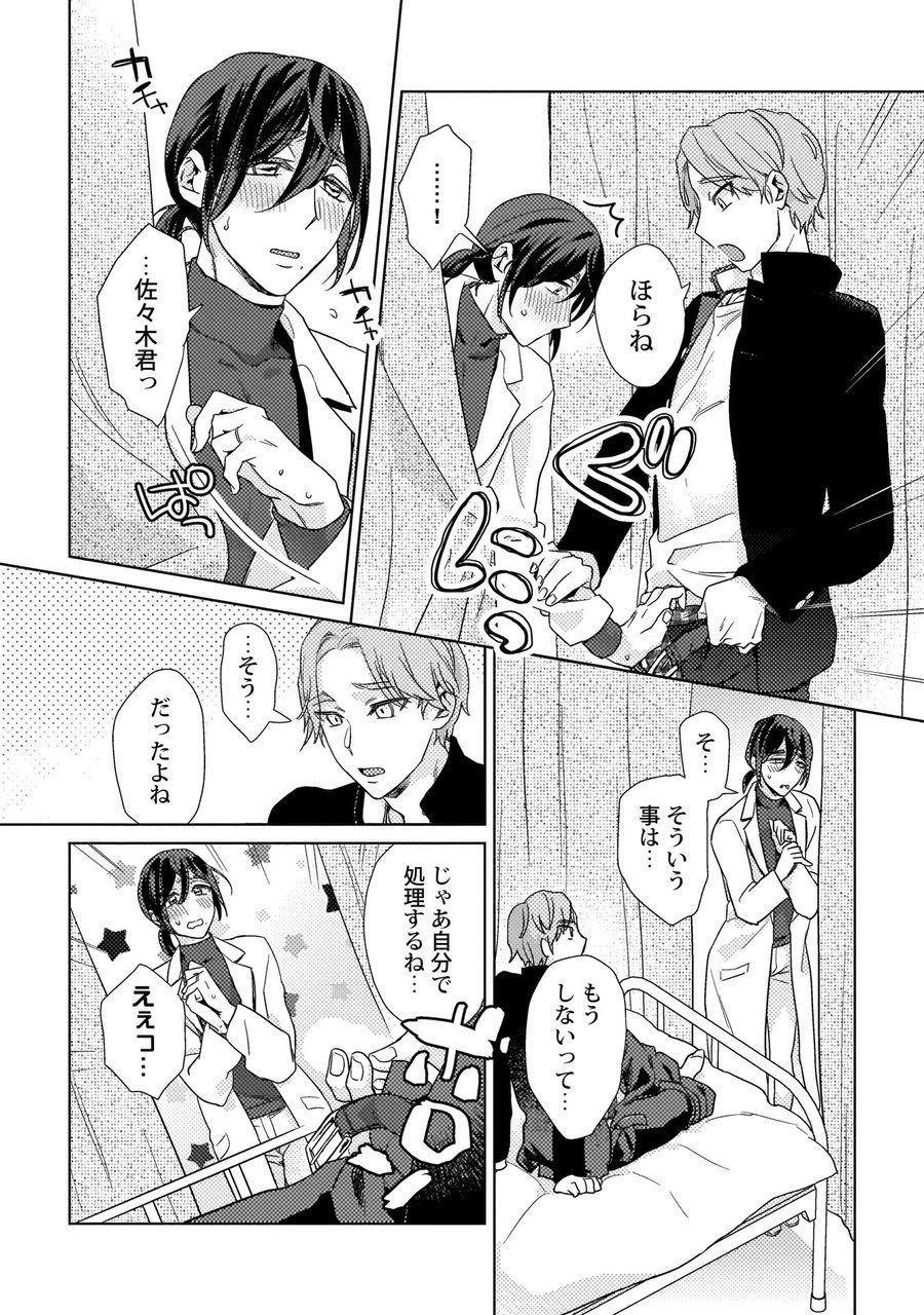 [Fuji Okayu] Ero bokuro no hoken-i Ren 31-sai 9