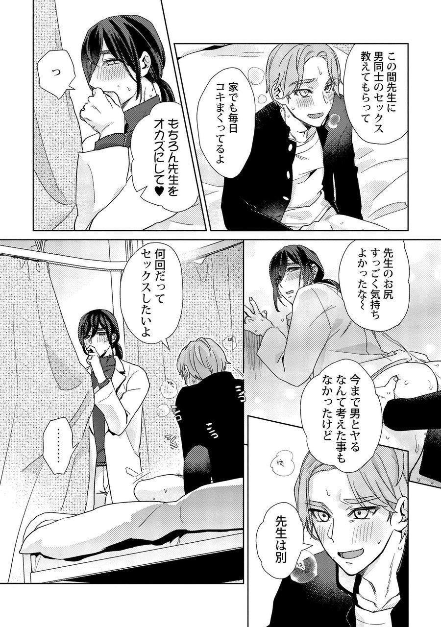 [Fuji Okayu] Ero bokuro no hoken-i Ren 31-sai 10
