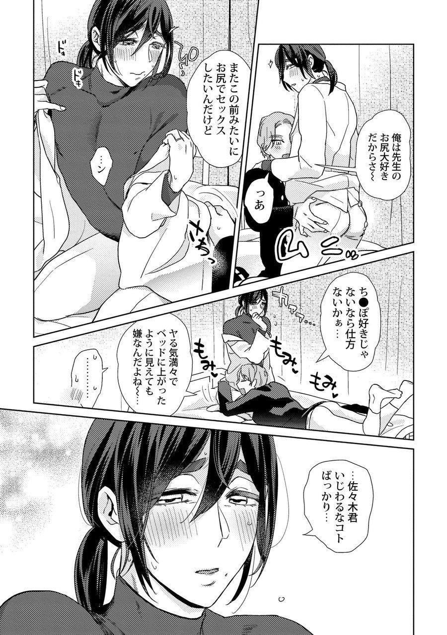 [Fuji Okayu] Ero bokuro no hoken-i Ren 31-sai 14