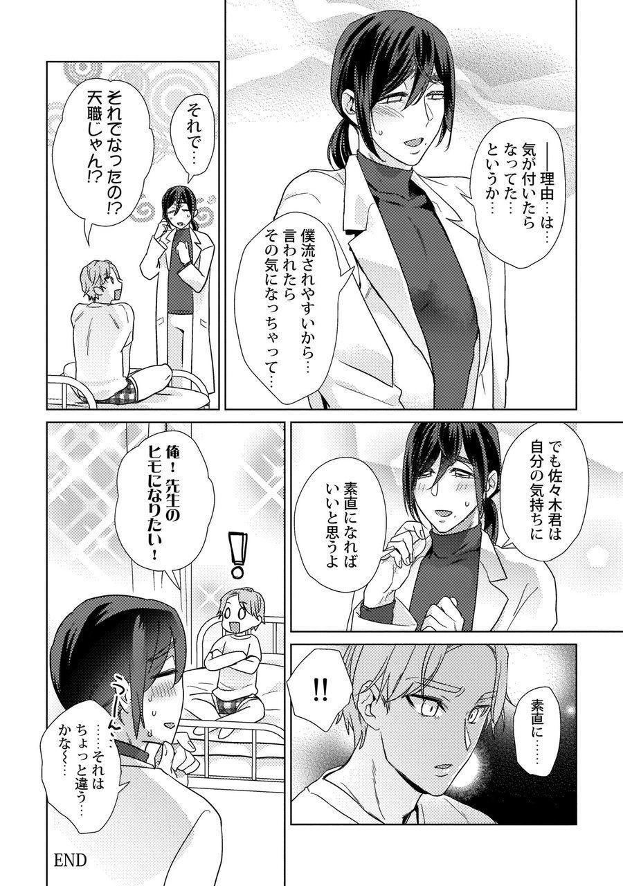 [Fuji Okayu] Ero bokuro no hoken-i Ren 31-sai 21
