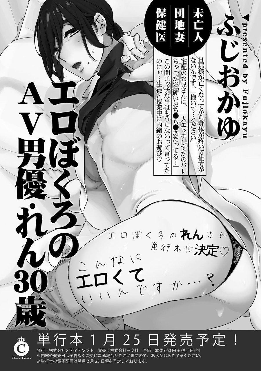 [Fuji Okayu] Ero bokuro no hoken-i Ren 31-sai 22