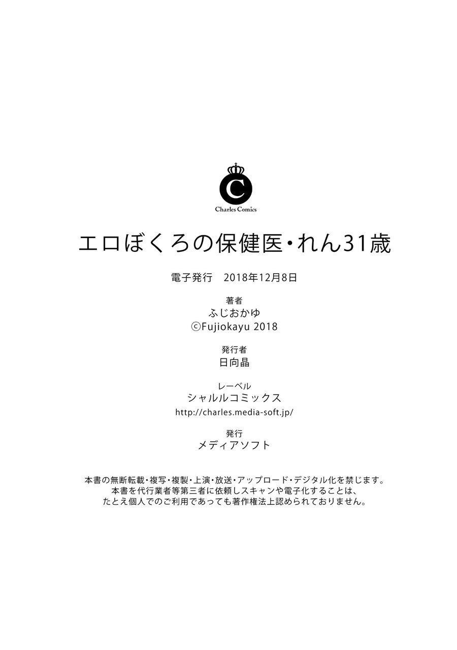 [Fuji Okayu] Ero bokuro no hoken-i Ren 31-sai 23
