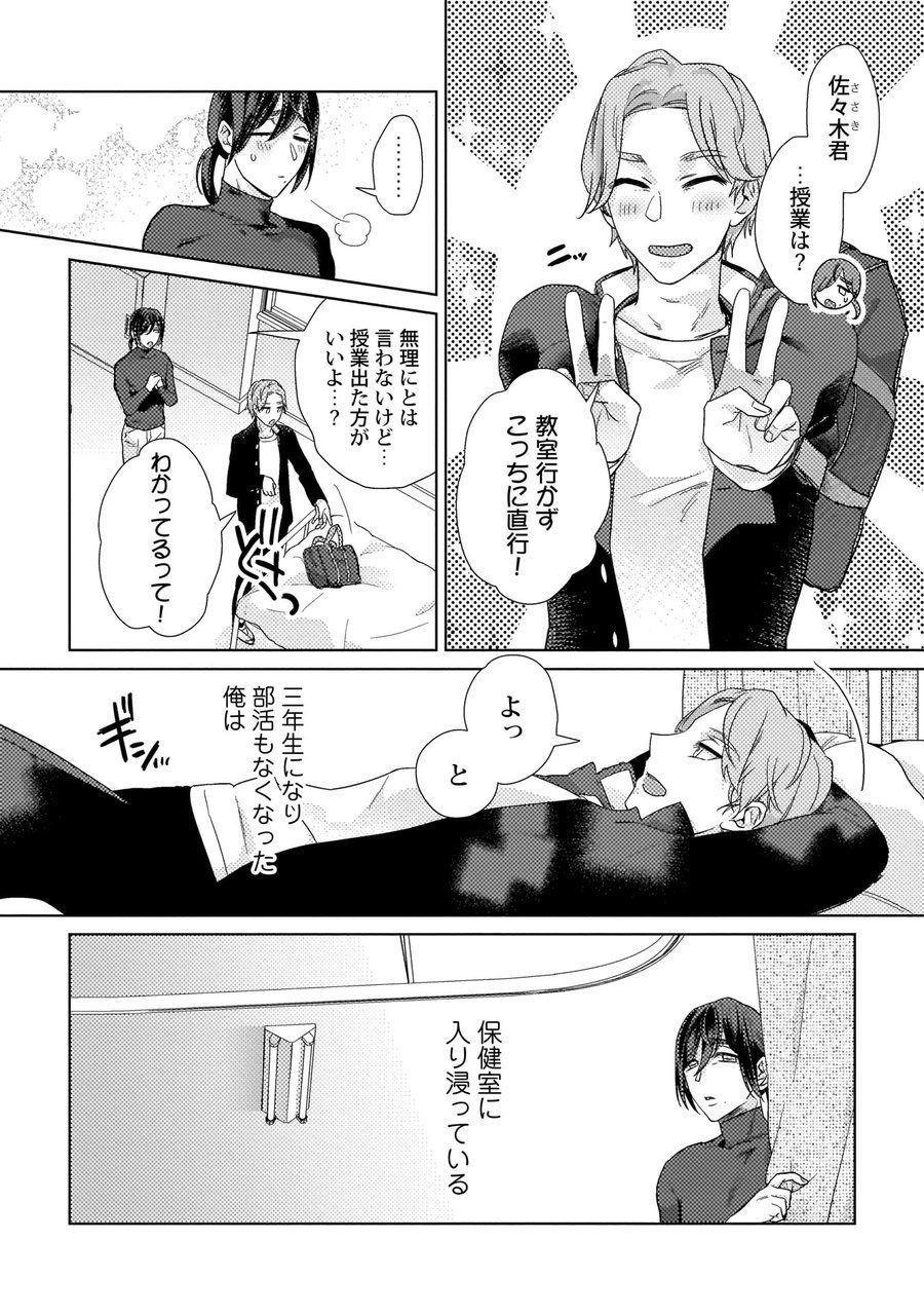 [Fuji Okayu] Ero bokuro no hoken-i Ren 31-sai 3