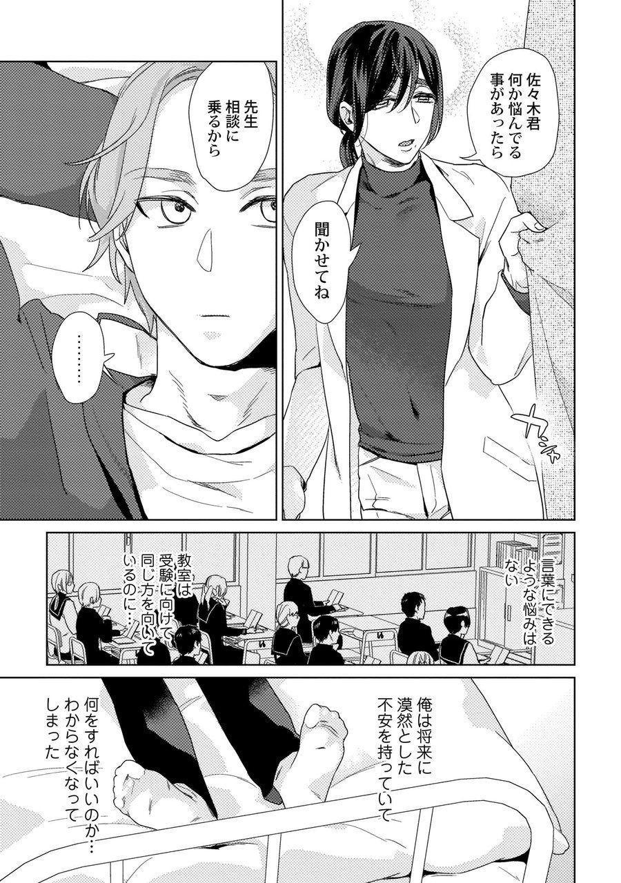 [Fuji Okayu] Ero bokuro no hoken-i Ren 31-sai 4