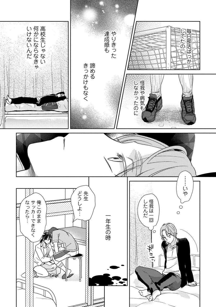 [Fuji Okayu] Ero bokuro no hoken-i Ren 31-sai 6