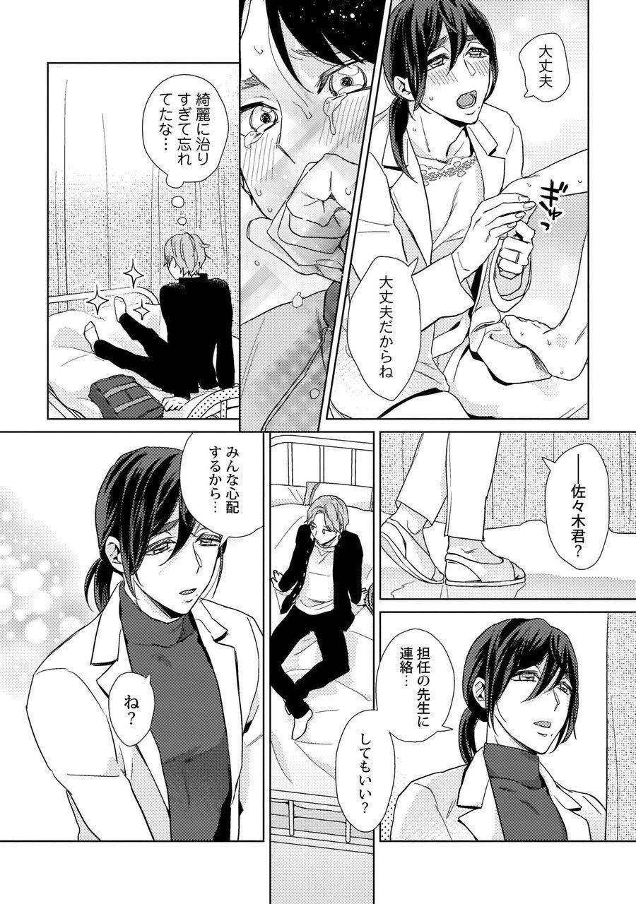 [Fuji Okayu] Ero bokuro no hoken-i Ren 31-sai 7