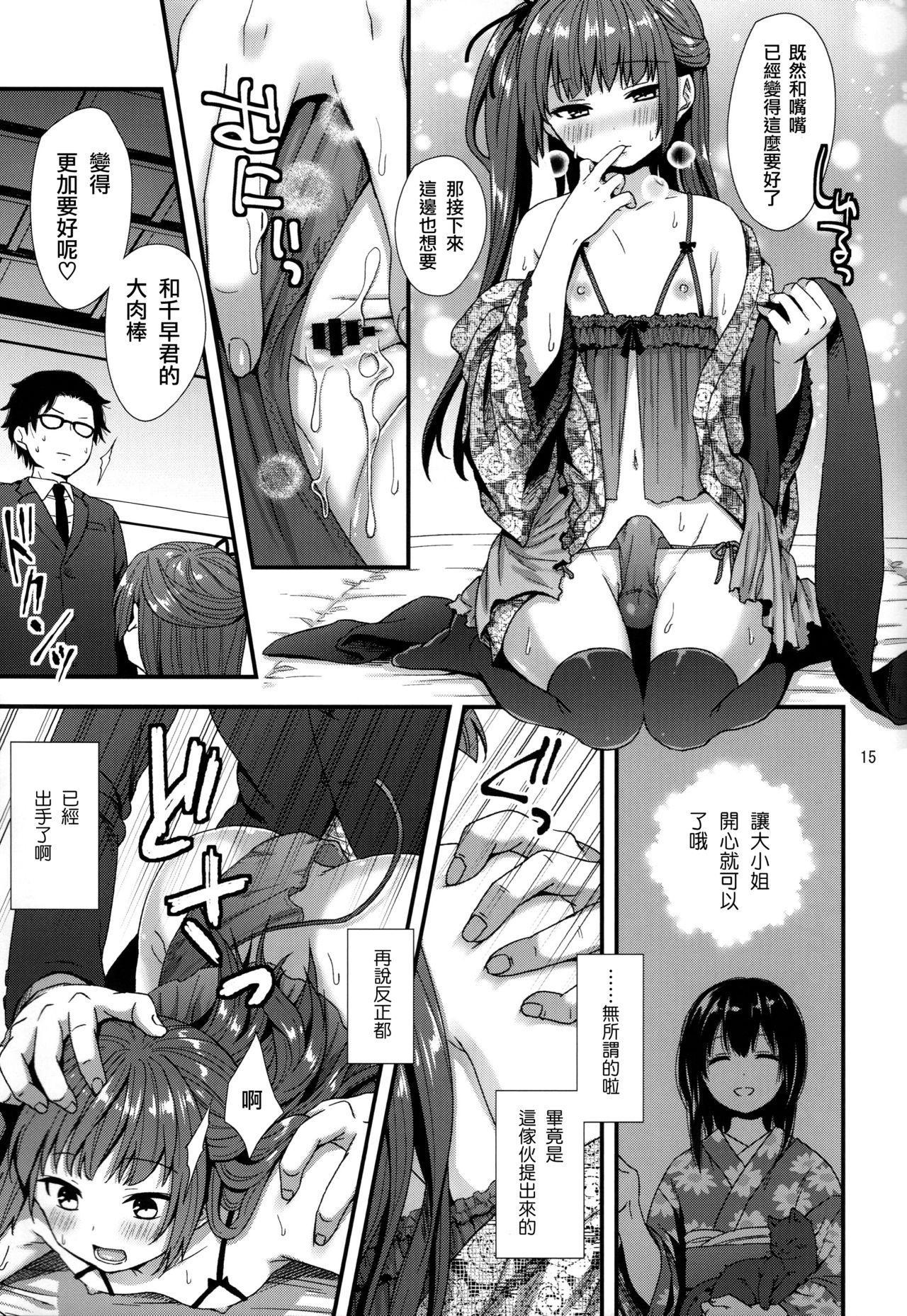 Ojou-sama wa Semeraretai 14