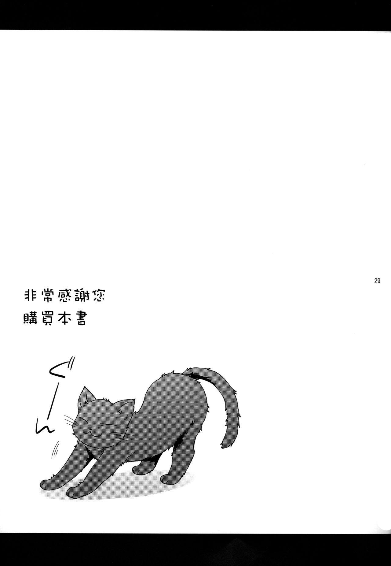Ojou-sama wa Semeraretai 28