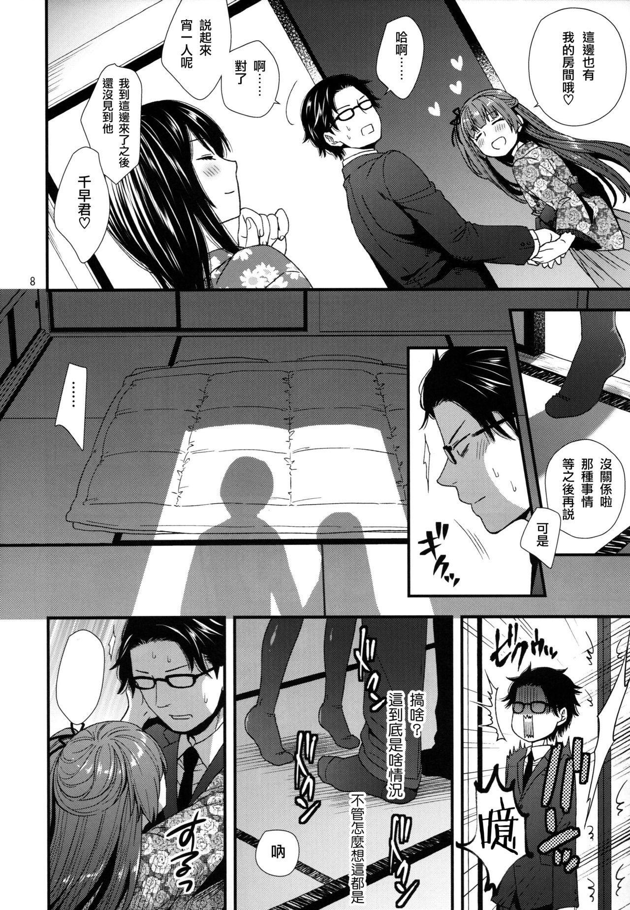 Ojou-sama wa Semeraretai 7