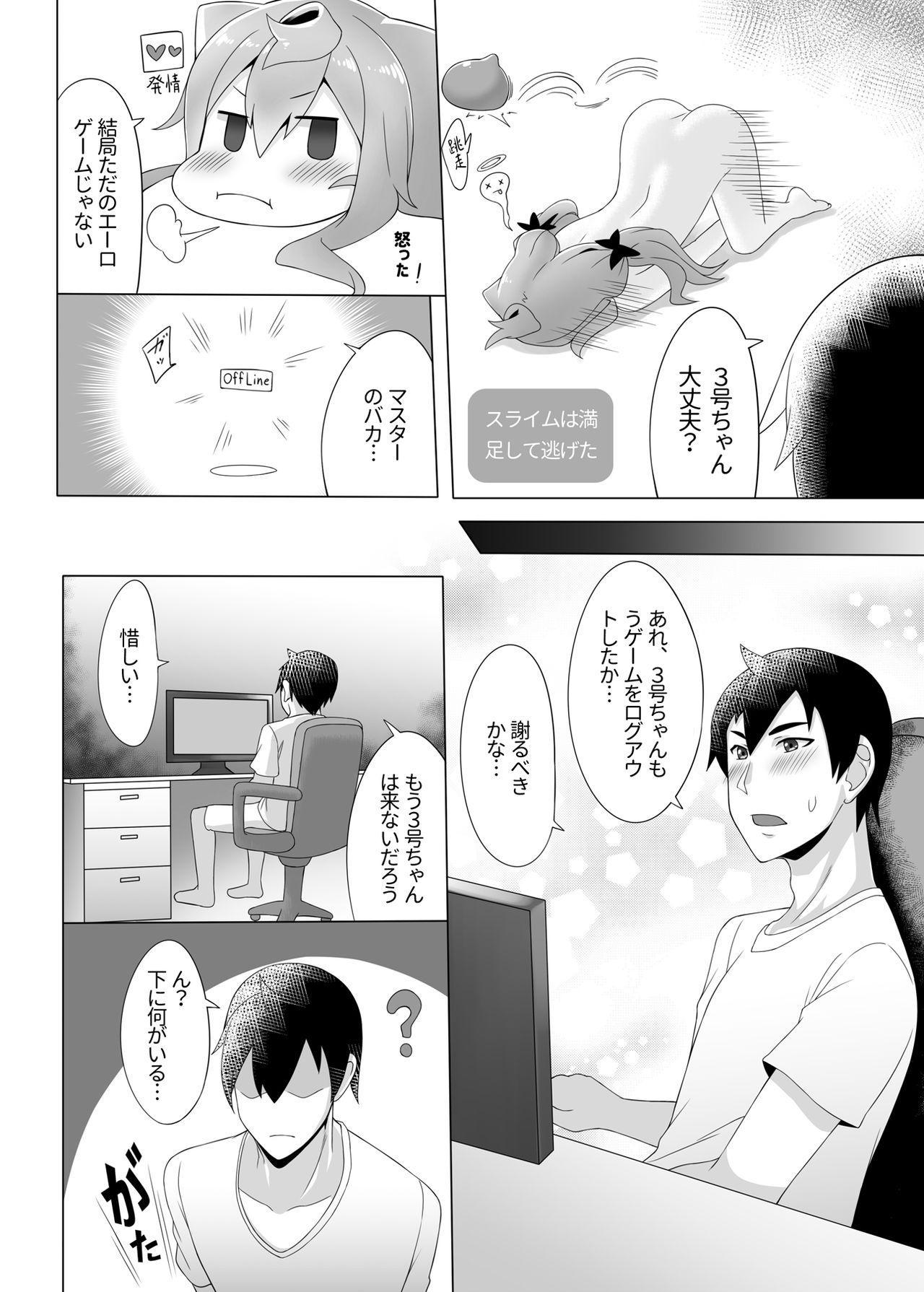 [Chihiro Lanting (Shen Yan)]  3-gou-chan to Issho Erogame de Hakadorimashou (Hacka Doll) [Digital] 16