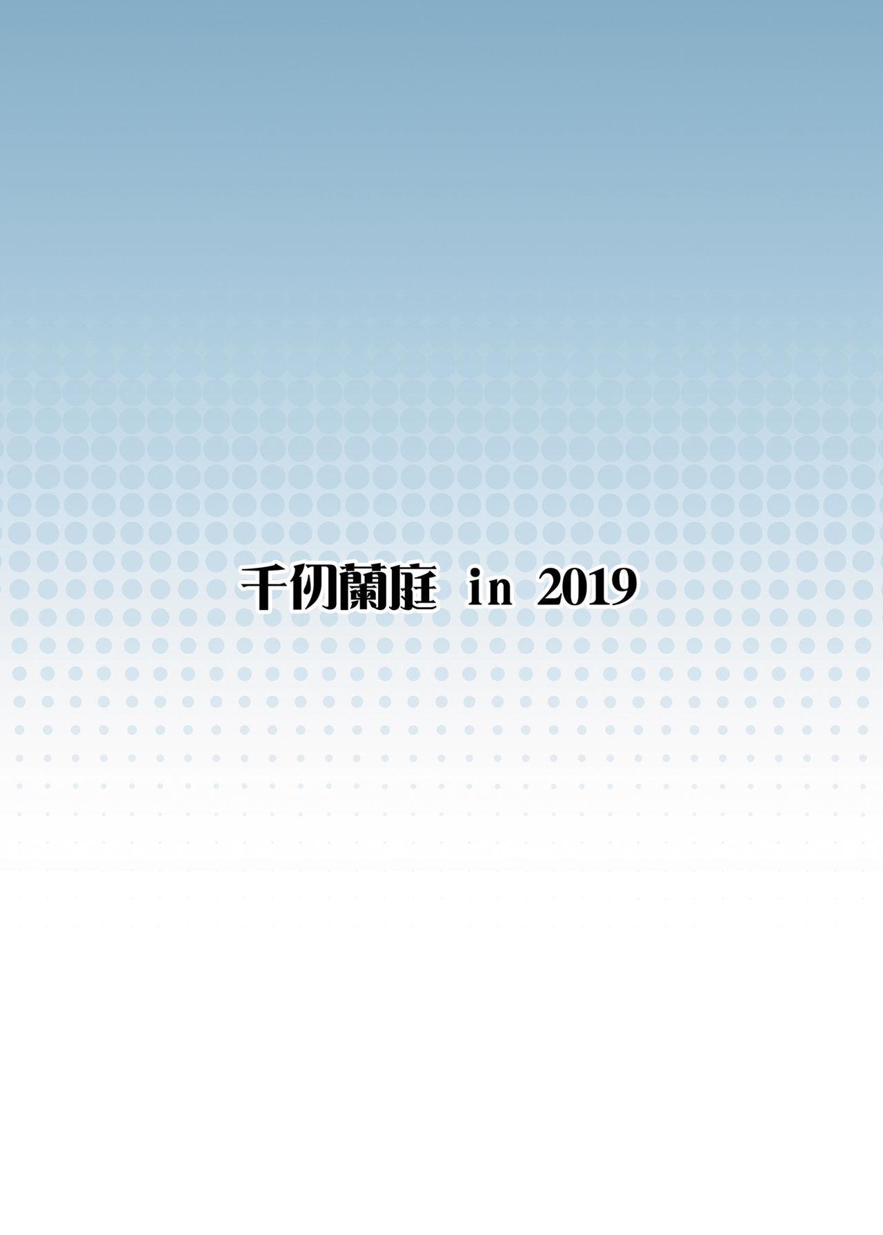 [Chihiro Lanting (Shen Yan)]  3-gou-chan to Issho Erogame de Hakadorimashou (Hacka Doll) [Digital] 33