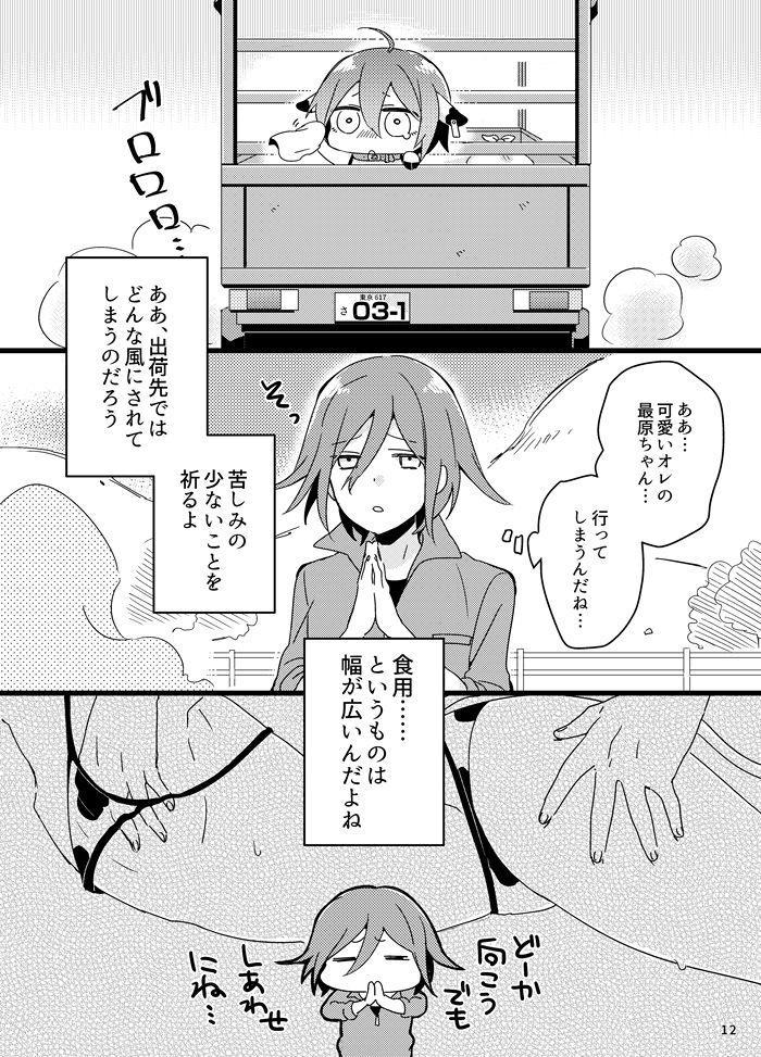 Oishiku Tabetene 10