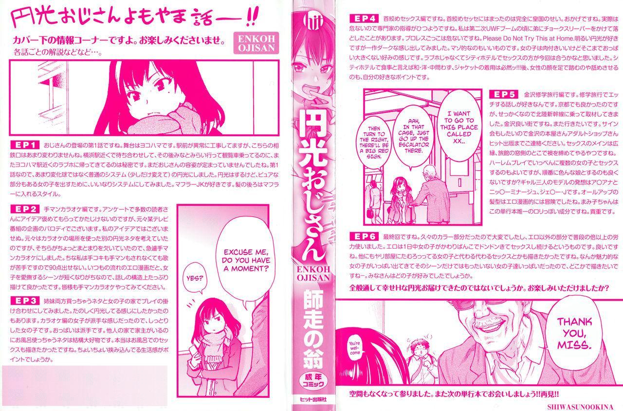 Enkou Ojisan Ch.1-3 2