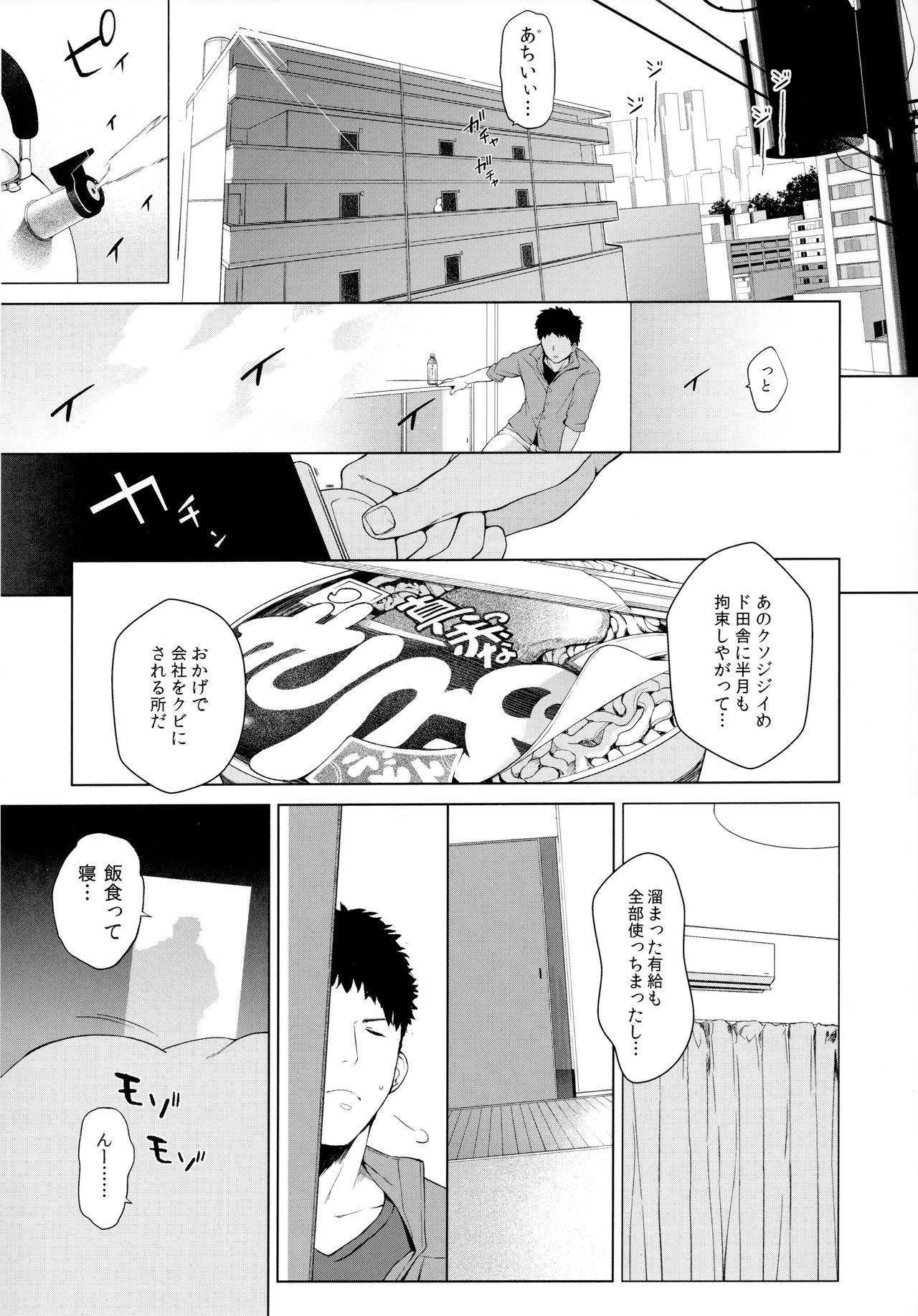Noja Kami-samayo! 16
