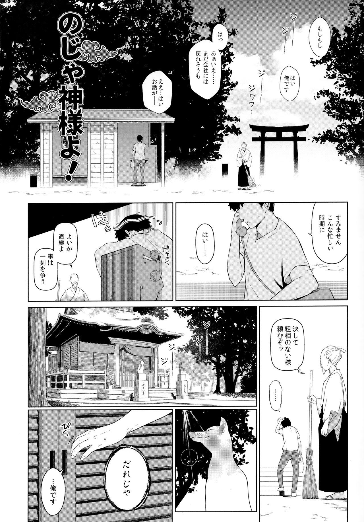 Noja Kami-samayo! 2