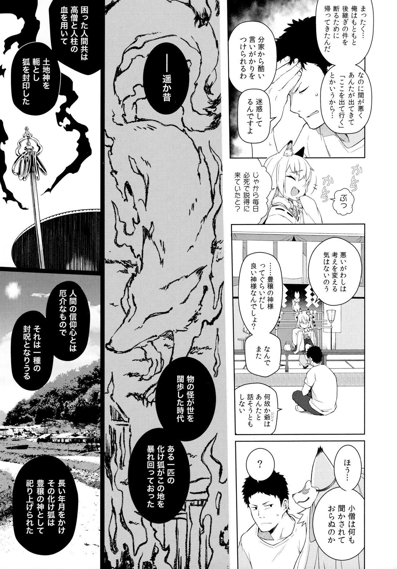 Noja Kami-samayo! 5