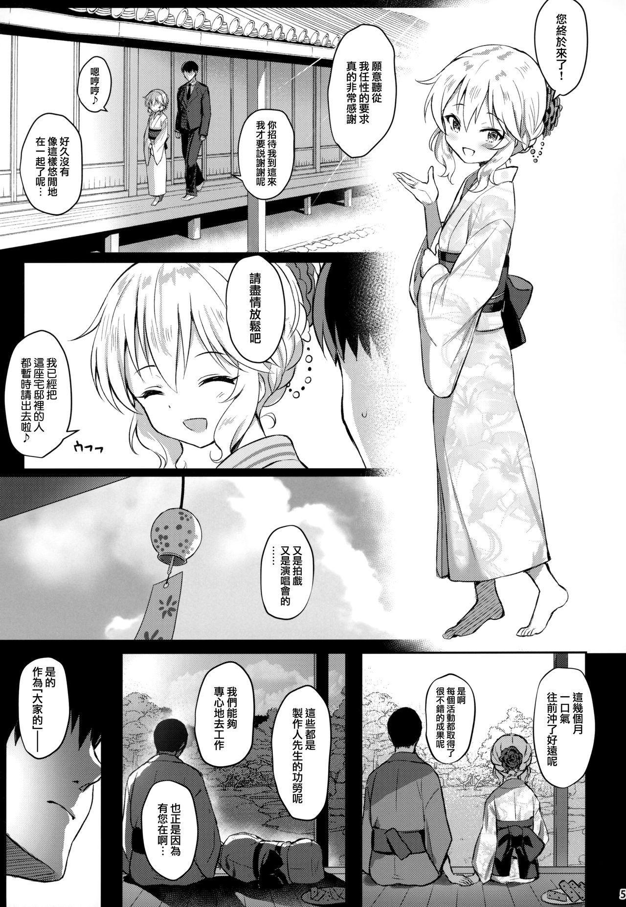 Momoka Yoitsuma 2 4