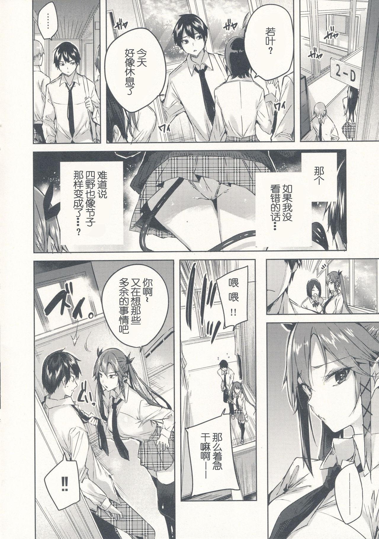 Koakuma Setsuko no Himitsu Vol. 5 7
