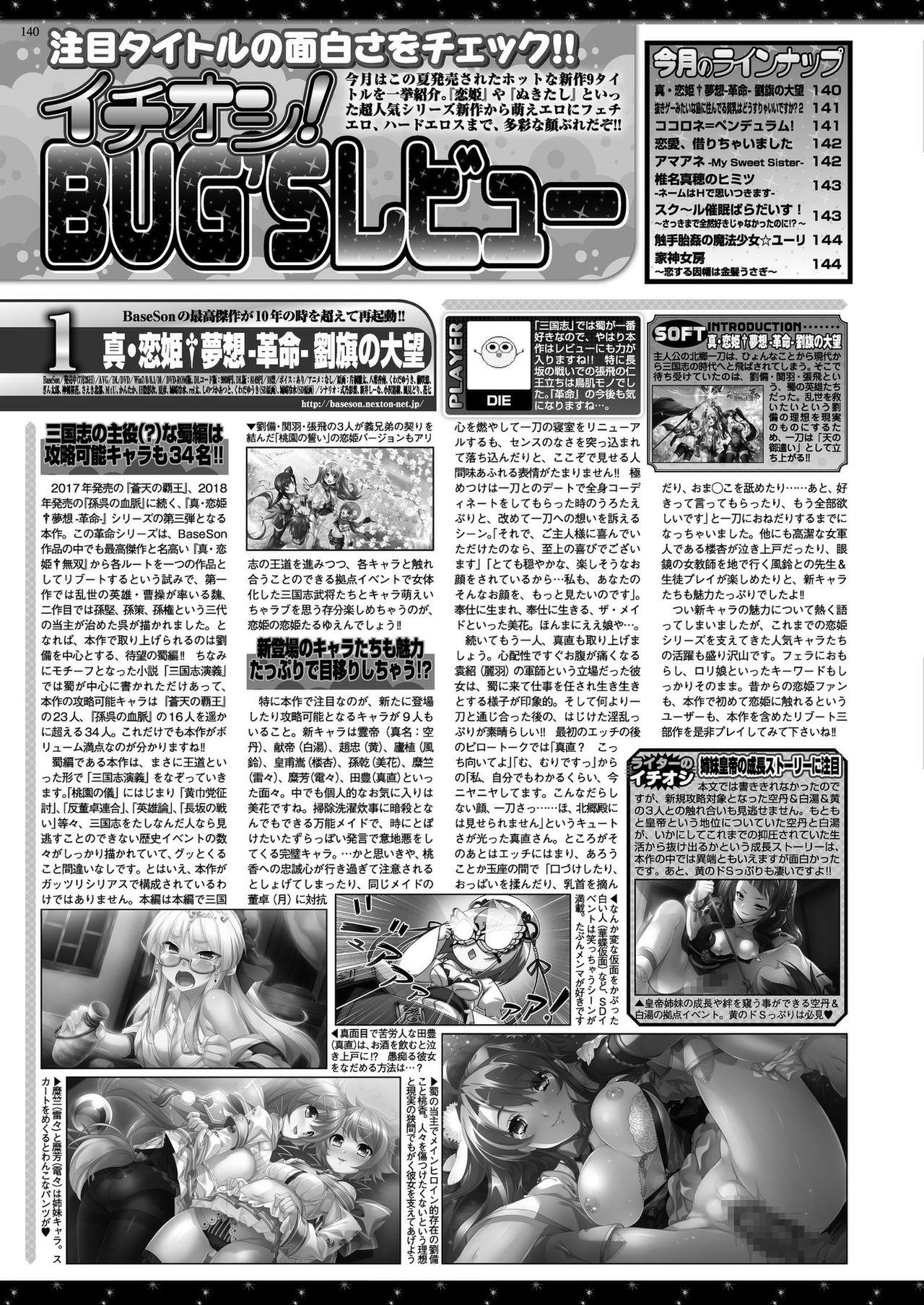 BugBug 2019-10 Vol. 302 134