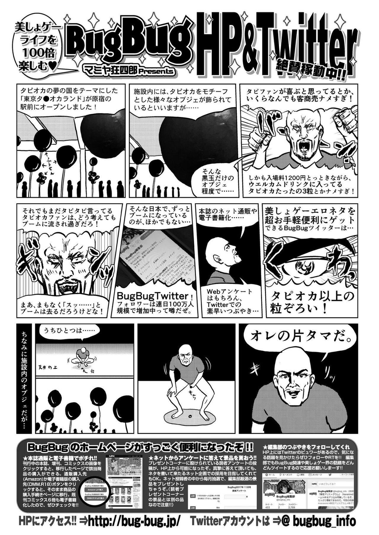 BugBug 2019-10 Vol. 302 139