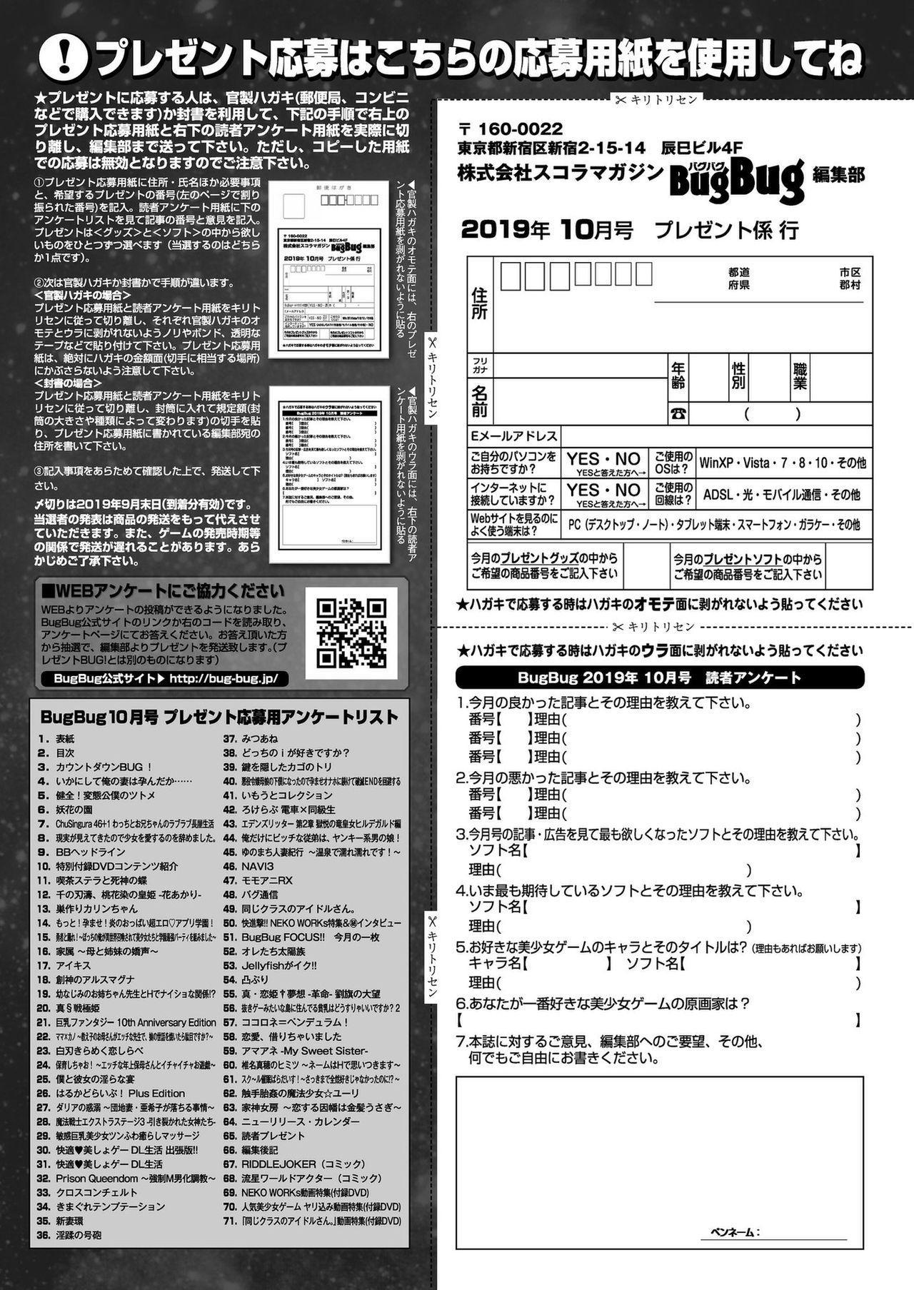 BugBug 2019-10 Vol. 302 143