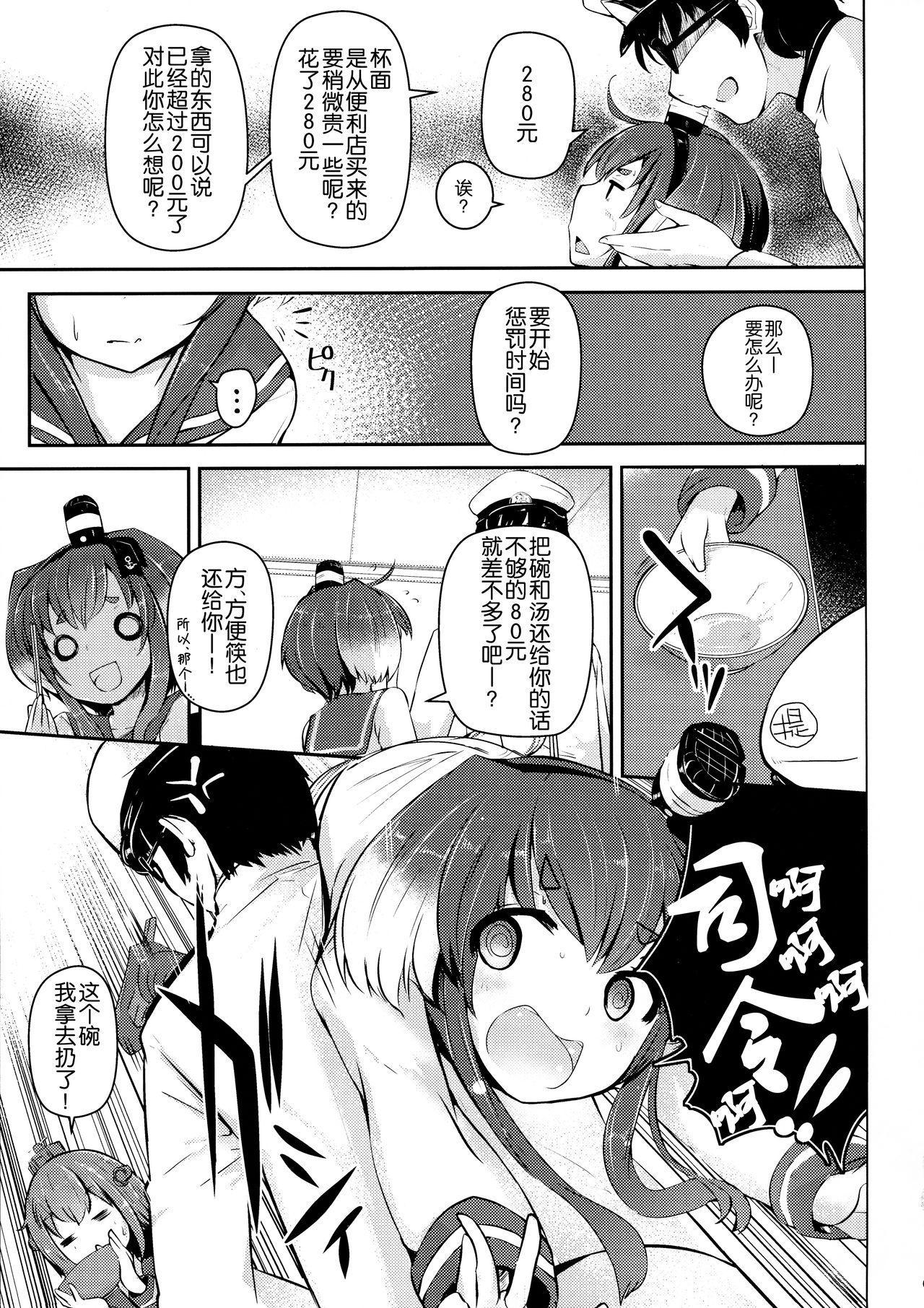 Tokitsukaze to Isshoni. San 4