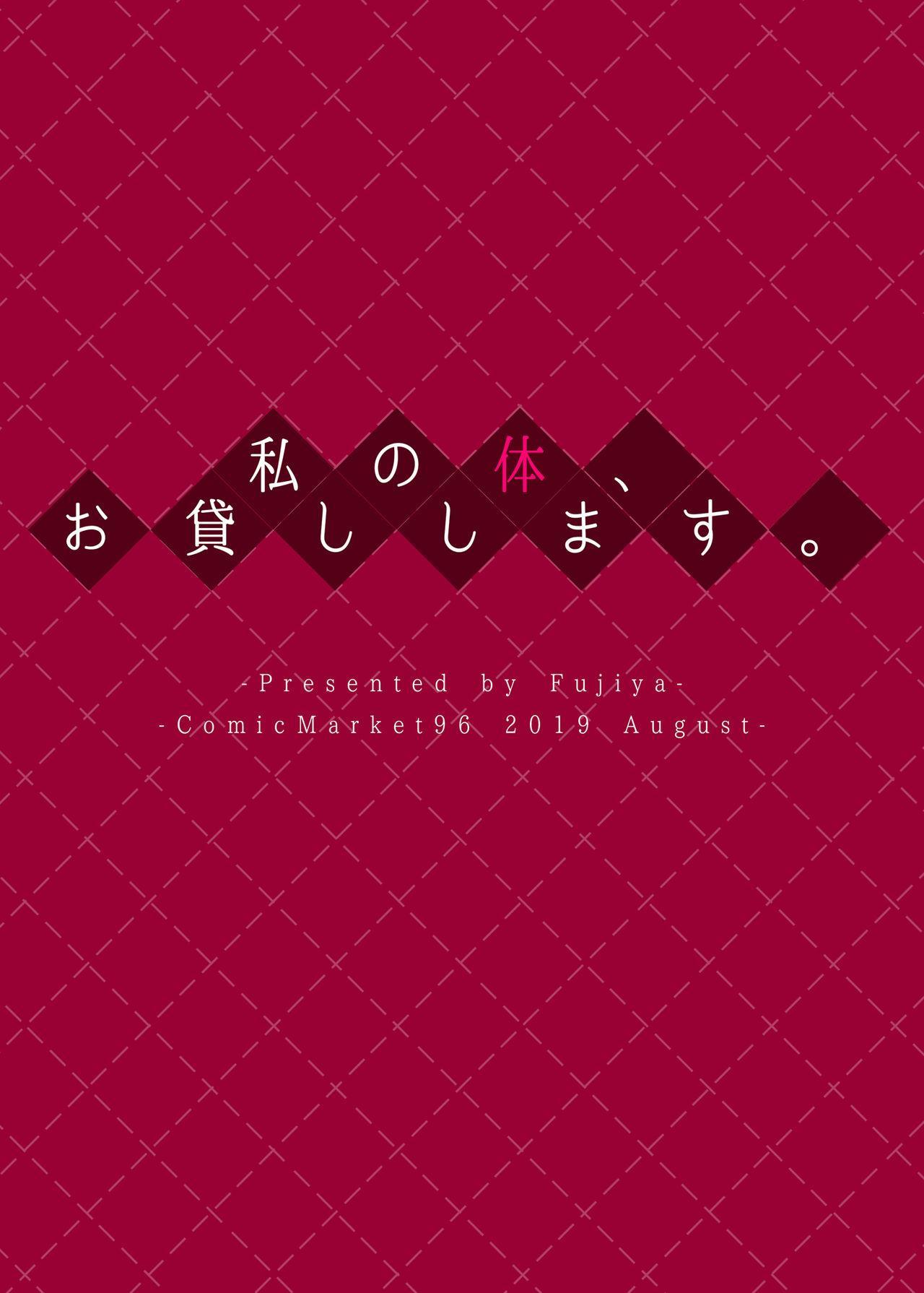 Watashi no Karada, Okashi Shimasu. 29