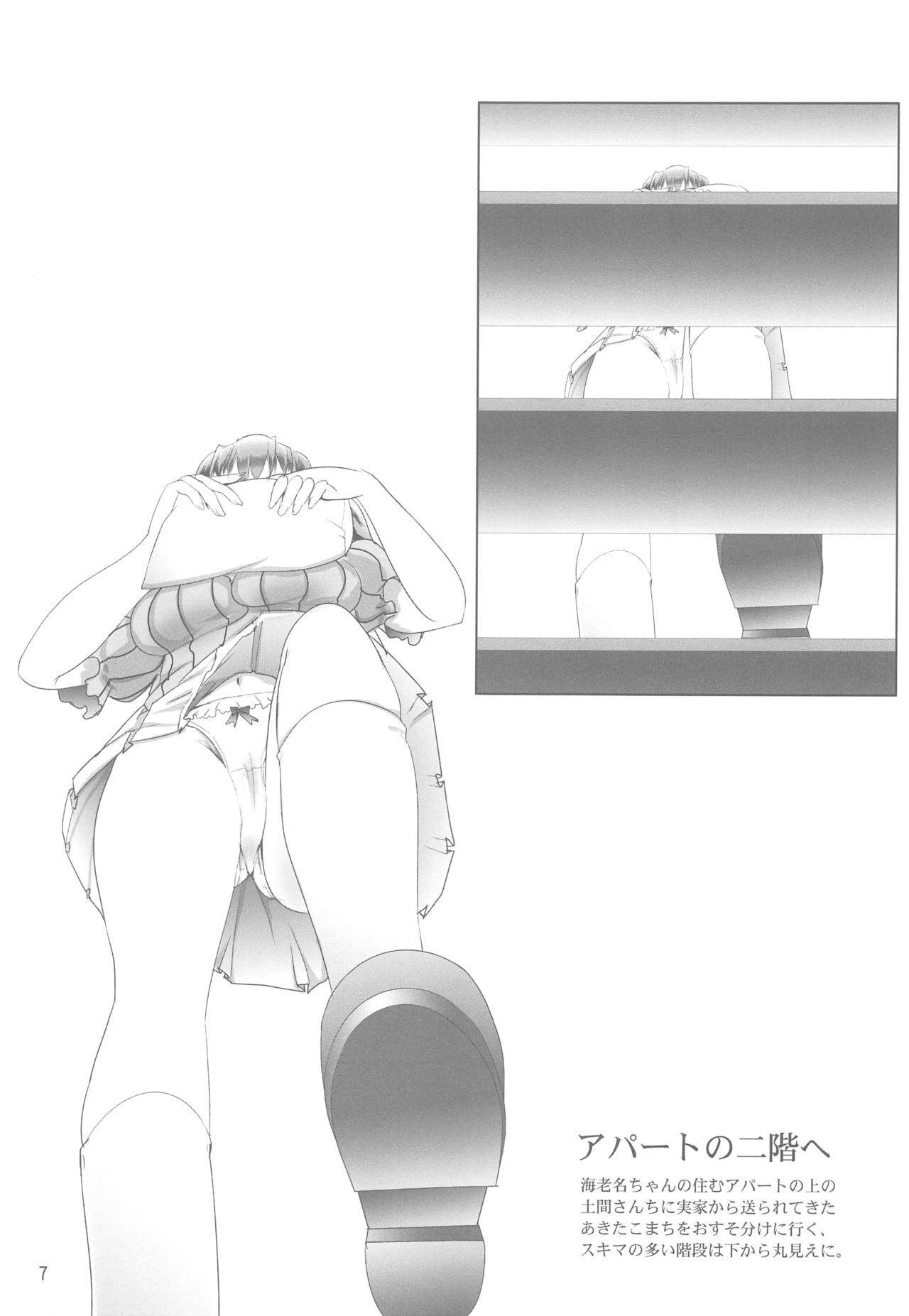 Mashou no Ebina-chan 5