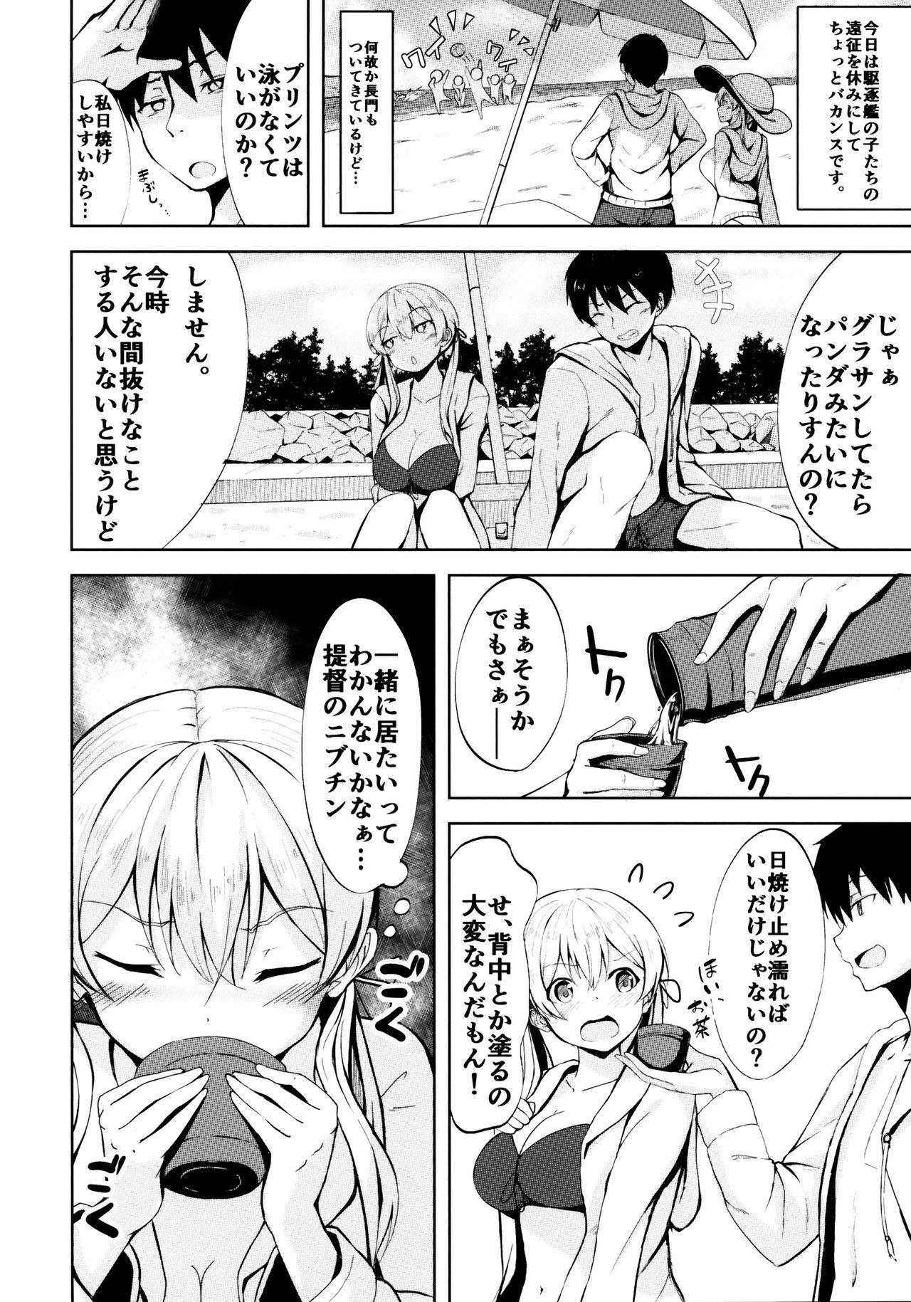 Natsu no Hamabe de Kimi to 3