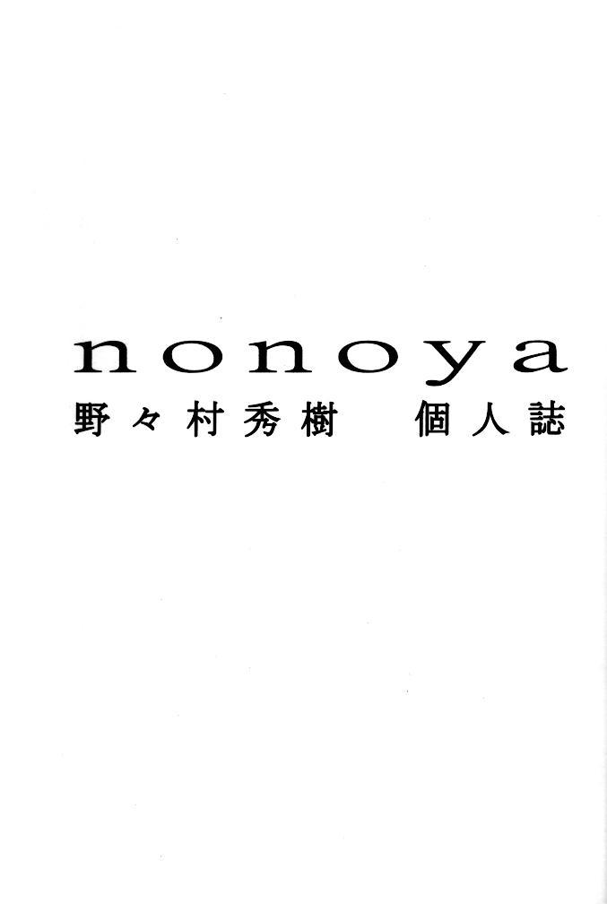 nonoya 2 2